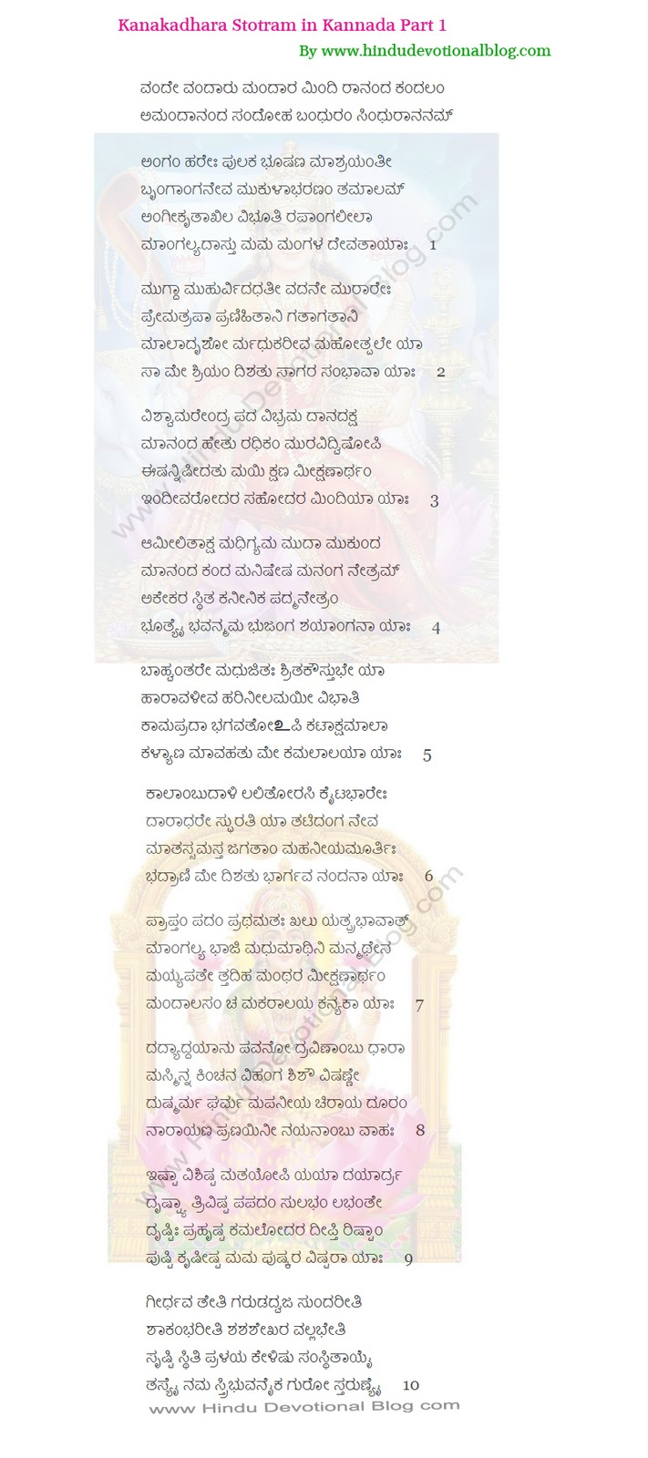 Kanakadhara stotram lyrics in kannada language hindu devotional blog picture of kanakadhara stotram lyrics in kannada language free download from hindu devotional blog stopboris Gallery