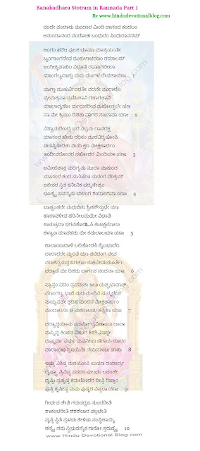 Picture of Kanakadhara Stotram Lyrics in Kannada Language - Free download from Hindu Devotional Blog