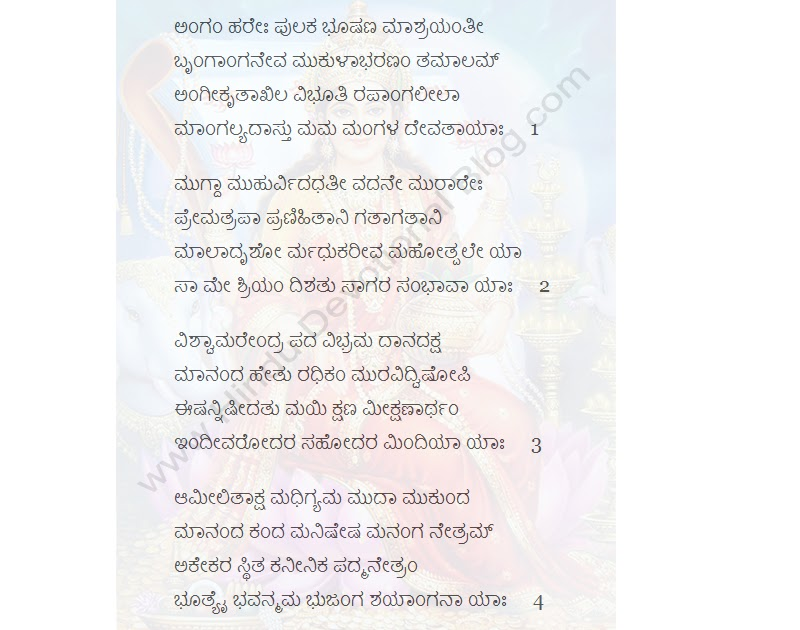 Kanakadhara stotram lyrics in kannada language hindu devotional blog stopboris Gallery