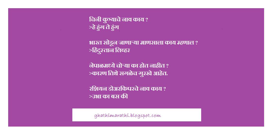 marathi jokes16
