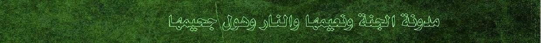 مدونة الجنة ونعيمها والنار وهول جحيمها