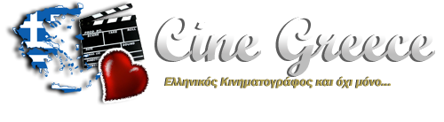 Cine Greece