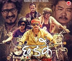 Nepali Movie Chhadke watch full movie 2014