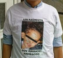"""Καταγγελία Έλληνα Πατέρα: """"Θέλω να δω τον γιό μου!"""""""