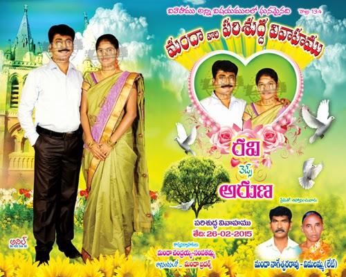 telugu marriage flex banner design psd files free download
