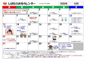 12月のお寺カレンダー