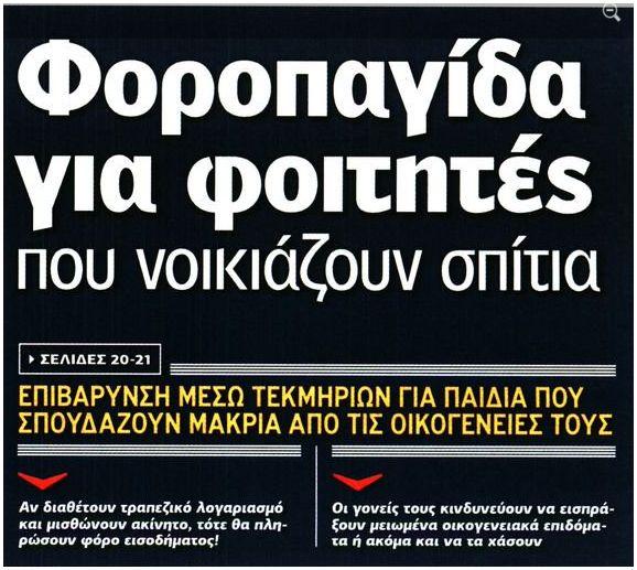 Πρωτοσέλιδο σε Αθηναϊκή εφημερίδα