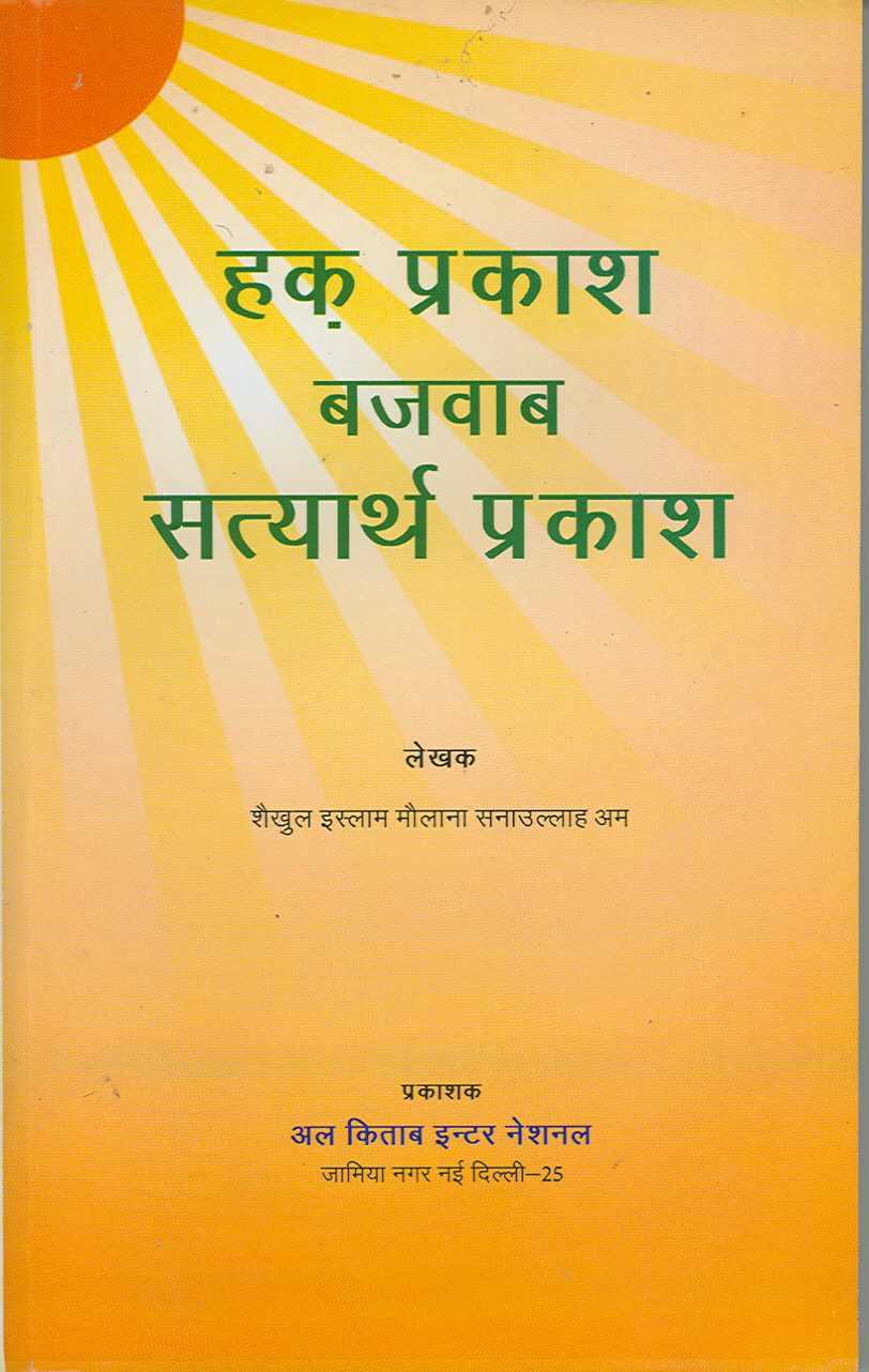 हक प्रकाश haq parkash hindi PDF