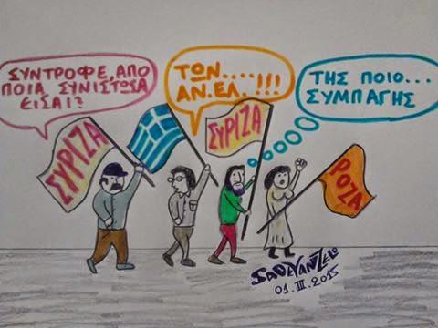 Συνιστώσα :Ανεξάρτητοι Έλληνες