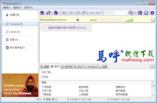 BT下載軟體 - BitTorrent