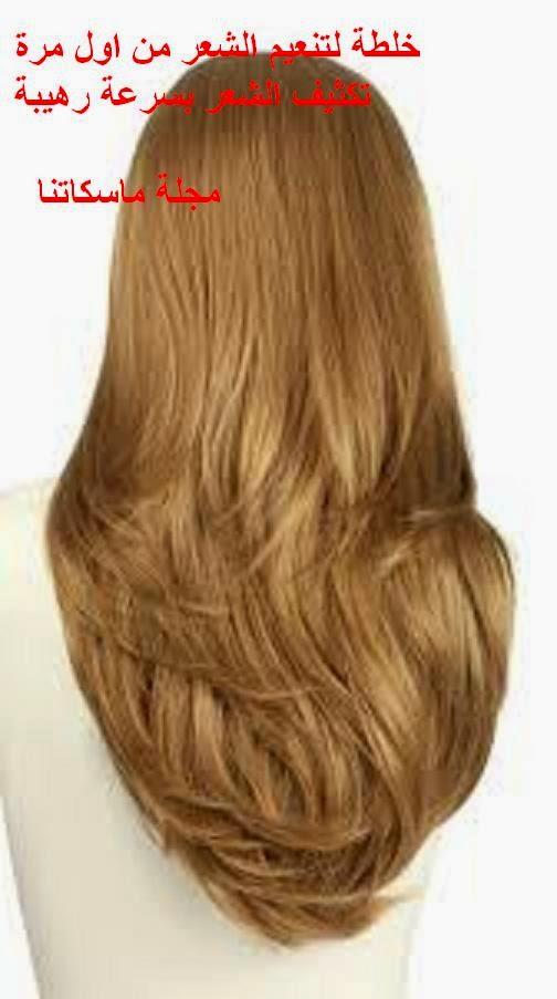 خلطة لتنعيم الشعر من اول مرة  تكثيف الشعر بسرعة رهيبة       مجلة ماسكاتنا