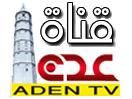 Aden TV Yemen شاهد البث المباشر قناة تلفزيون عدن الفضائية اليمنية بث حي من اليمن