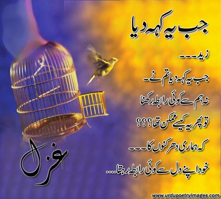 dukhi mohabbat ghazal