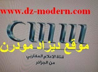 تردد قناة الاعلام المغاربي الجزائرية cmm tv على النايل سات
