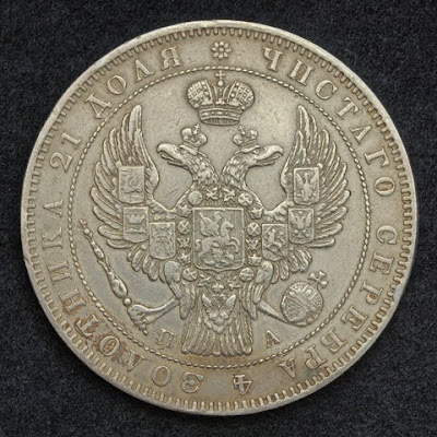 Russian Tsarist Coins Silver Rouble Imperial Romanov