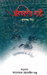 Abismaraniya Nari by Khushwant Singh (Bangla Translation)