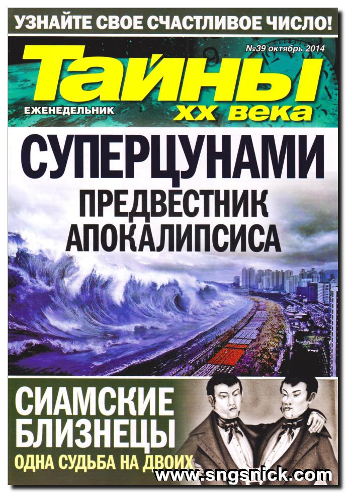 Тайны XX века №39 октябрь 2014. Обложка