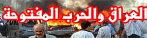 العراق والحرب المفتوحة
