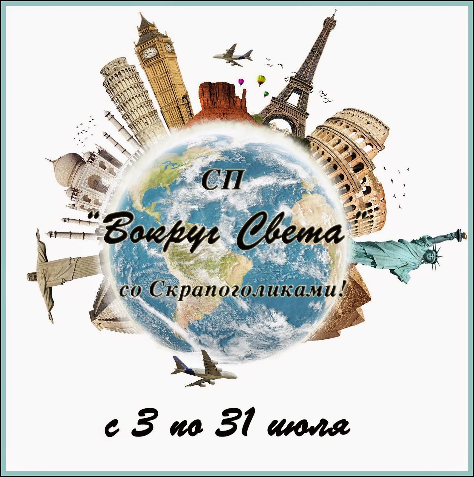 http://scrapogoliki-shop.blogspot.ru/2014/07/4.html
