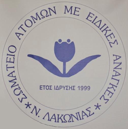 Λογότυπο σωματείου