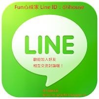 想與『Fun心成家』進行房地產交流嗎?請務必加入『Fun心成家』Line官方網站呦!