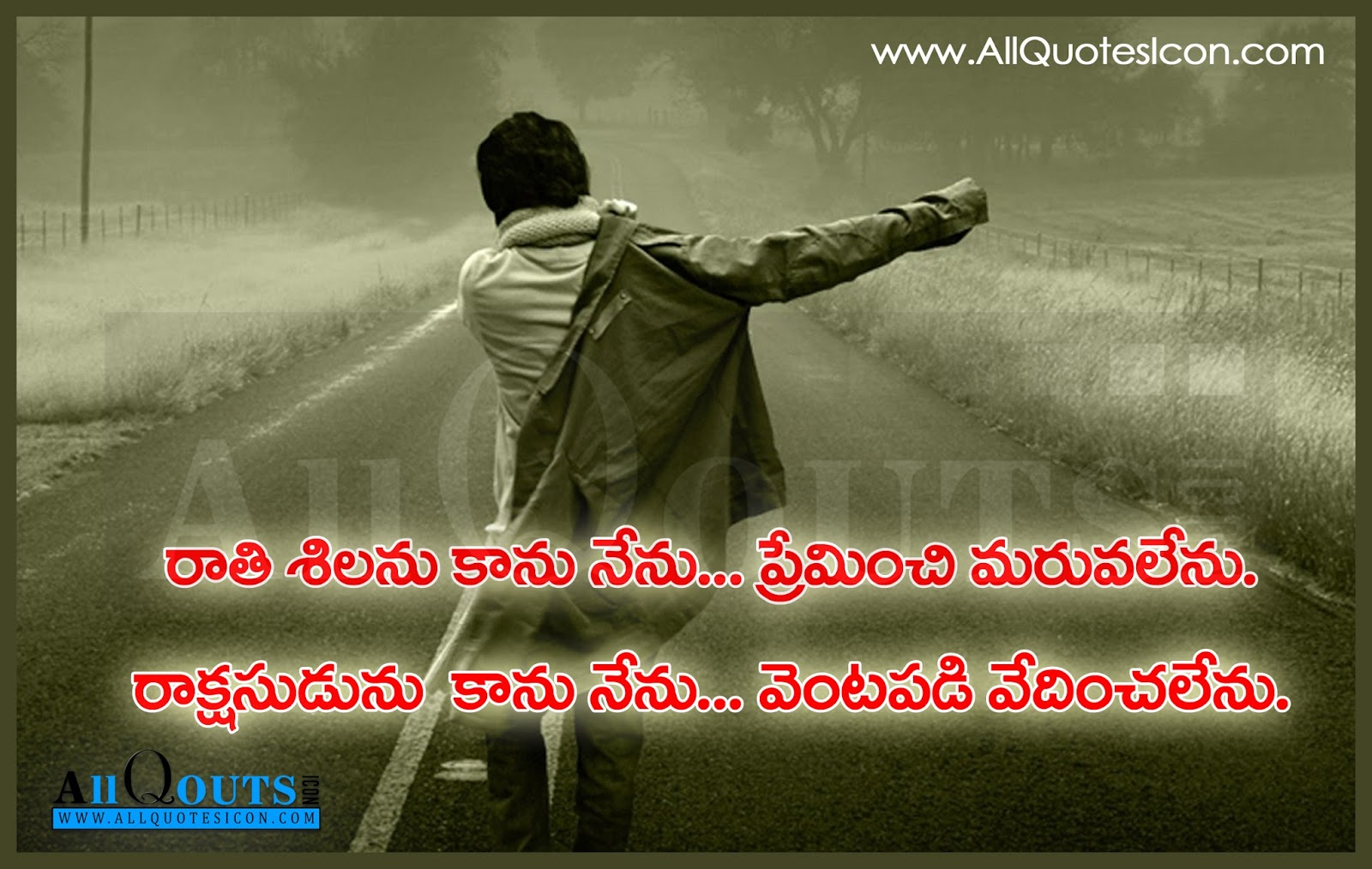 Break Up Love Quotes Love Breakup Quotes And Feelings In Telugu  Www.allquotesicon