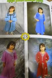 صور فصالات دشاديش اطفال