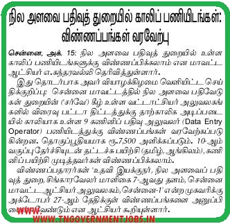 Applications are invited for Data Entry Operator Post in Land Survey Registration Department Chennai