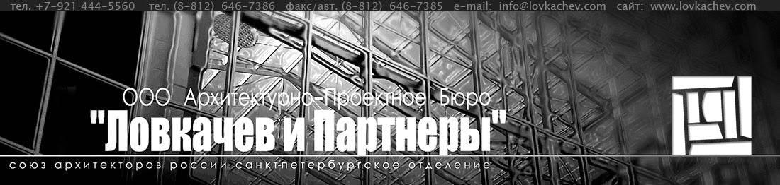 """""""Ловкачев и партнеры"""" АПБ"""