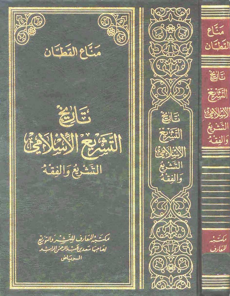 تاريخ التشريع الإسلامي لـ مناع القطان