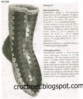 ورشة جورب كروشية رائع طريقة جرابات كروشية بالصور  جوارب كروشية