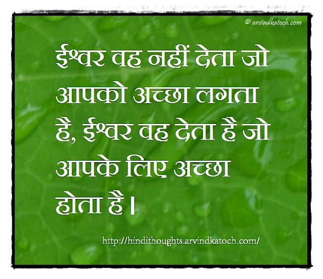 Hindi Thought, God, Good, Give, Like,