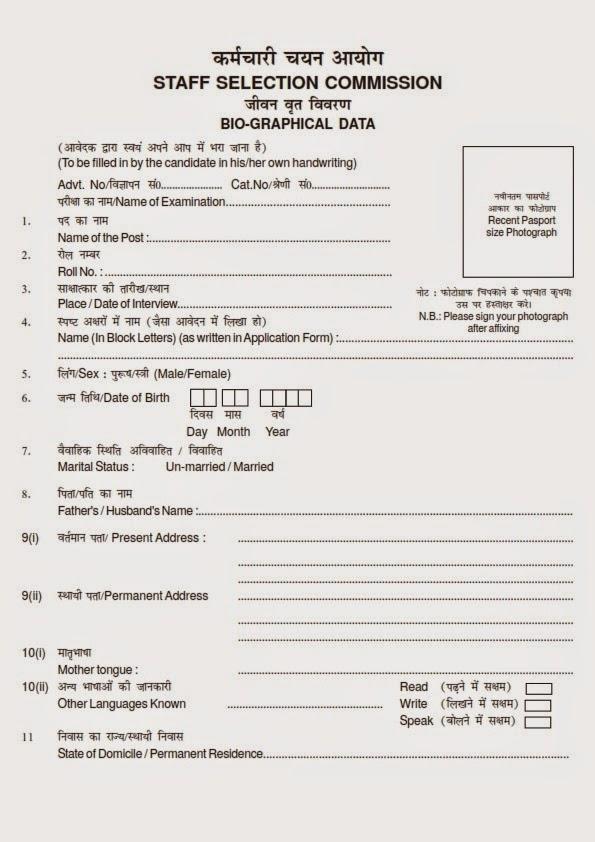 employees biodata form