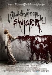 Sinister (2012) – เห็นแล้วต้องตาย [พากย์ไทย]