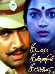Watch Kadamai Kanniyam Kattupaadu (1987) Tamil Movie Online