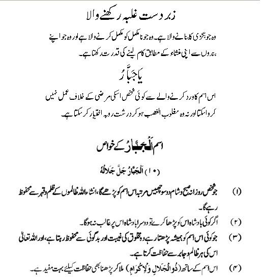 Al-Jabbar: Allah Name Benefits | Asma ul Husna K Amal
