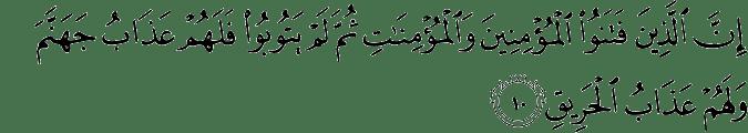 Surat Al-Buruj Ayat 10