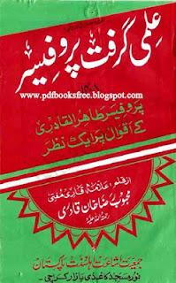 Tahir-ul-Qadri Par Ilmi Girift Urdu Book