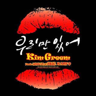 Kim Greem (김그림) - 우리만 있어 (Just The Two Of Us) [Digital Single]