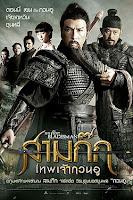 Guan yun chang สามก๊ก เทพเจ้ากวนอู