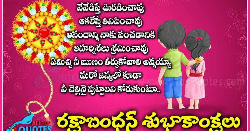 awesome telugu raksha bandhan quotes wishes telugu