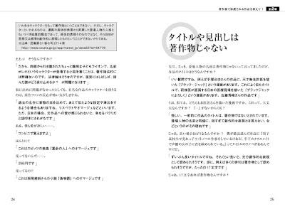 完成版24-25ページ