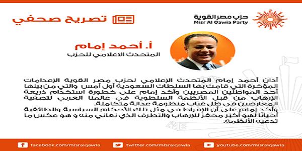 حزب مصر القوية يدين اعدامات السعودية فى ظل غياب العدالة