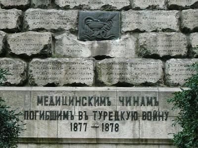Памятник медицинским чинам погибшим в русско-турецкой войне 1877-1878 гг