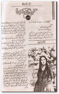 Kahen bhatak na jana by Asia Razzaqi pdf.