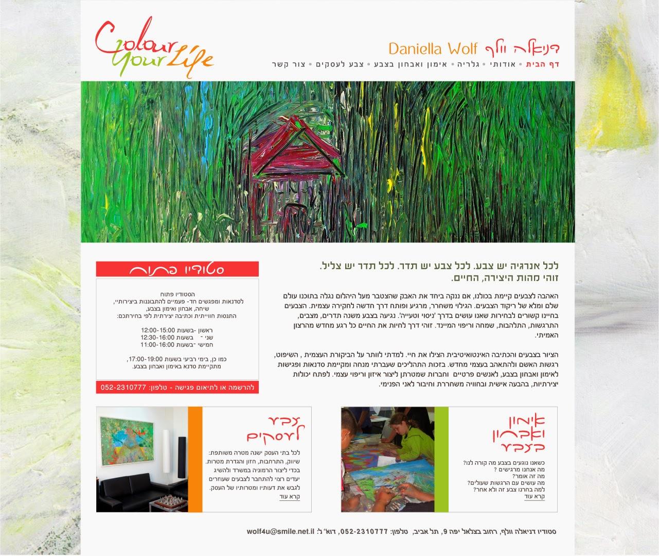 עיצוב אתר לאמנית, Webmeup - קידום וליווי עסקים באינטרנט