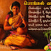 Happy Pongal Greetings 2016 festival with images