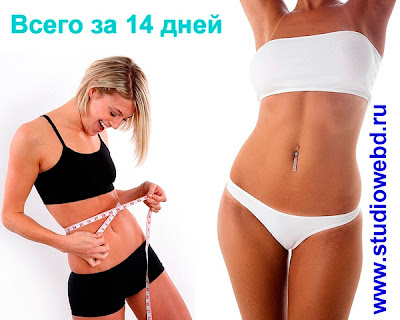 как похудеть ребенку 12 лет в домашних