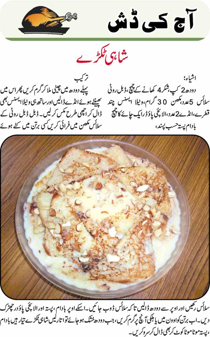 Daily Cooking Recipes In Urdu Shahi Tukkre Sweet Dish Recipe
