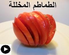 فيديو الطماطم المخللة على طريقتنا الخاصة